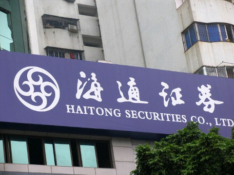 Haitong Securities raises $1.67 billion from HK IPO