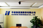 Huaneng Renewables to raise $204 million