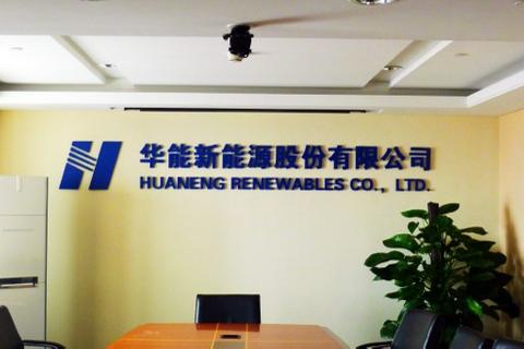 Huaneng Renewables to raise $204 million