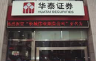 Huatai Securities seeks Hong Kong listing