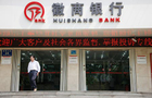 Huishang Bank raises $1.19 billion from IPO
