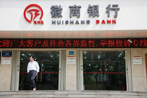 Huishang Bank raises $1.19 billion from IPO