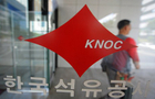 KNOC sends out RFP for dollar benchmark