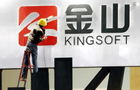 Kingsoft taps Chinese tech trend with $300m CB