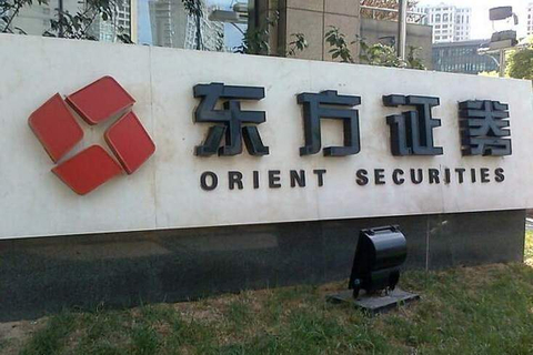 Orient Securities fires up busy Q2 finale in HK