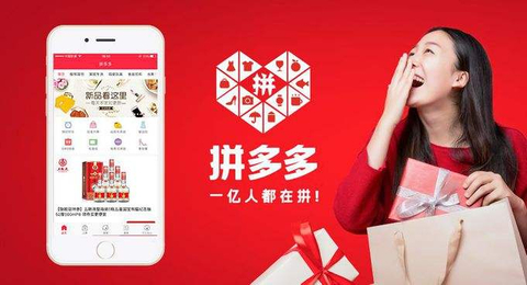 Pinduoduo: why China's e-commerce dark horse is on the rise