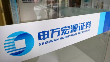 Shenwan Hongyuan aiming for magnificent 7th with IPO