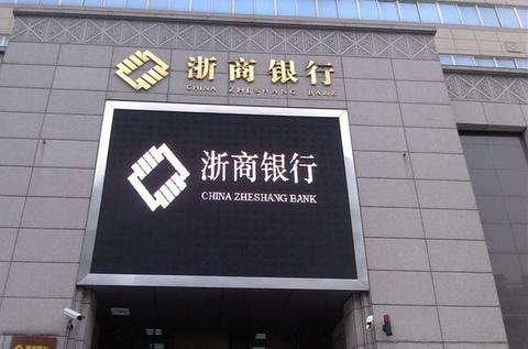 Zheshang Bank completes $1.69b IPO