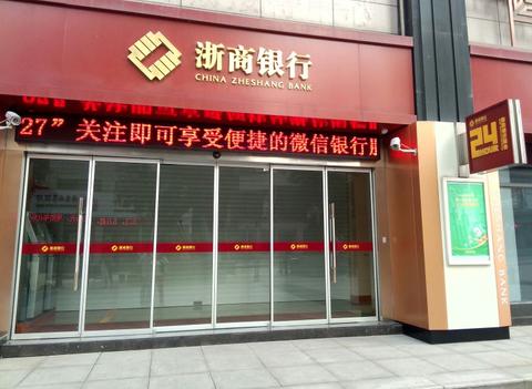 Zheshang Bank IPO leans on cornerstone investors
