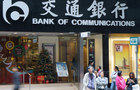 HSBC's Ping An exit draws questions about BoCom stake