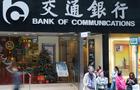 BoCom seeks $9 billion through private placement