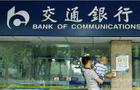Bocom Leasing's latest bond hits turbulence
