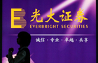 Everbright Securities makes its bond debut