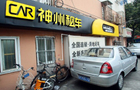 China Auto Rental cancels US IPO