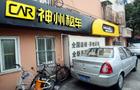China Auto Rental cancels US IPO