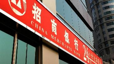 China Merchants Bank builds buffer vs bad debt with AT1