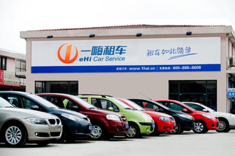 eHi Car kicks off roadshow for $190m IPO
