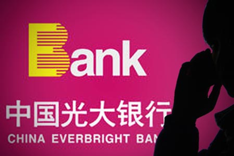 Everbright Bank raises $3 billion ahead of HK listing