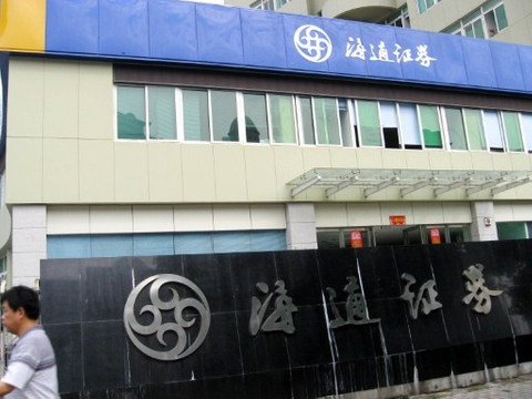 Haitong Securities returns with HK IPO of up to $1.77 billion