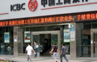 ICBC buys entry to Argentine market