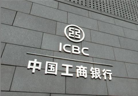ICBC sells $750 million bond through Hong Kong branch