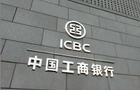 ICBC bites the preference share bullet