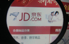 JD.com kicks off roadshow