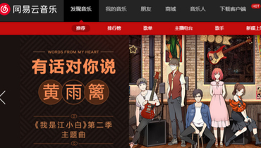 Battle of the bands to defeat Tencent